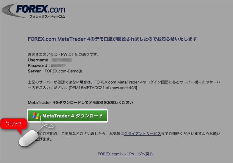 MT4をダウンロードするならとりあえずFOREX.com