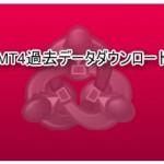 【図解】MT4の過去データ(ヒストリカルデータ)ダウンロード方法
