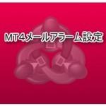 【図解】5分でできる簡単MT4メールアラーム設定方法