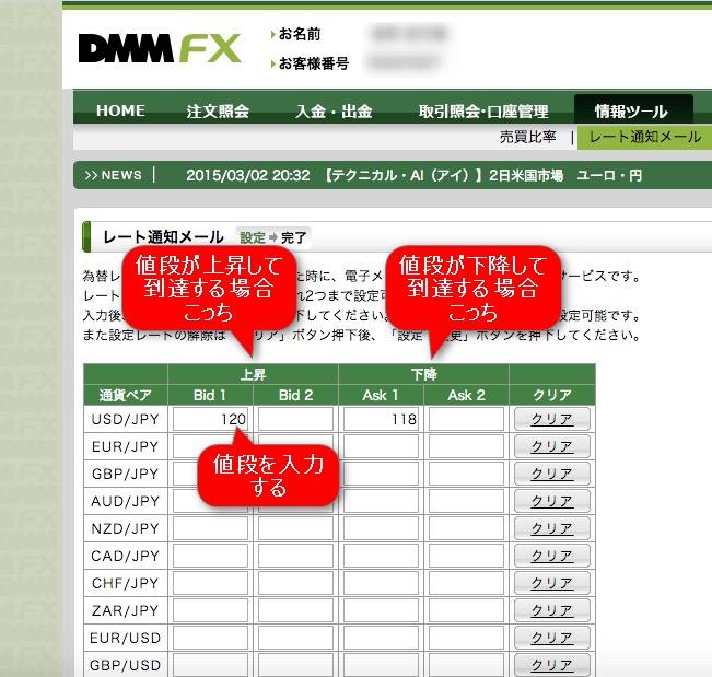 DMM.comのメールアラーム設定方法