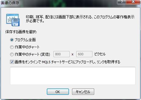 MT4に標準搭載されている画像の保存方法